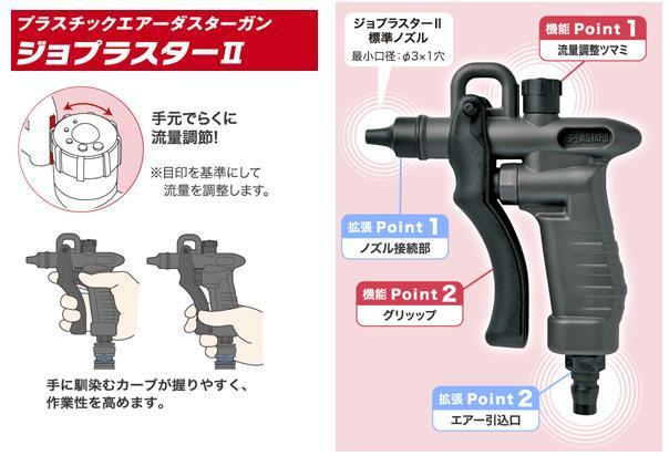 【ジョプラックス】 プラスチックエアーダスター ジョプラスター2 TD-30H